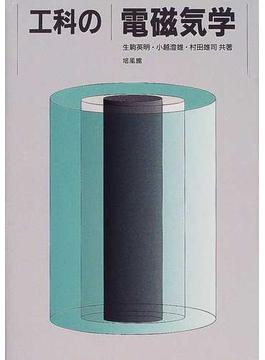 工科の電磁気学