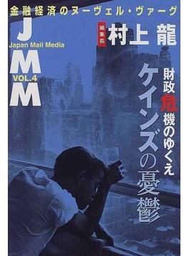 JMM Japan mail media 金融経済のヌーヴェル・ヴァーグ Vol.4 財政危機のゆくえ