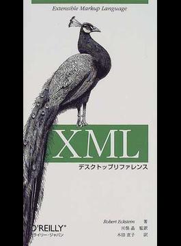 XMLデスクトップリファレンス Extensible markup language
