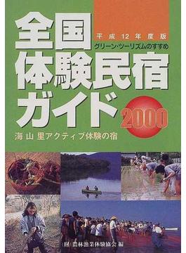 全国体験民宿ガイド 海山里アクティブ体験の宿 グリーン・ツーリズムのすすめ 平成12年度版