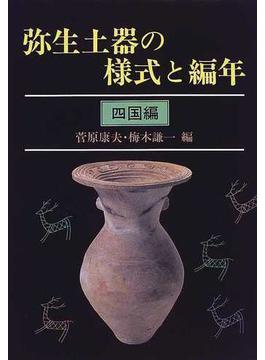 弥生土器の様式と編年 四国編