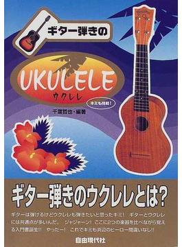 ギター弾きのウクレレ 簡単にマスターできる!