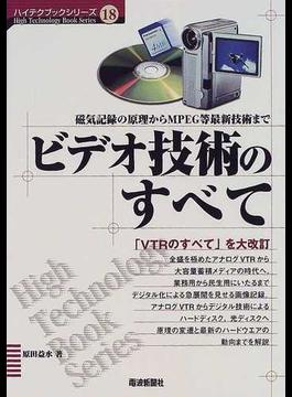 ビデオ技術のすべて 磁気記録の原理からMPEGなど最新技術まで