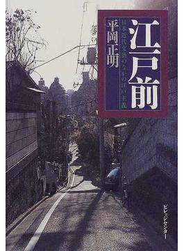 江戸前 日本近代文芸のなかの江戸主義