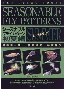 シーズナブルフライパターン Fly tying books 初夏編