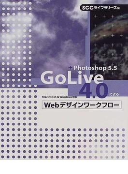 GoLive 4.0+Photoshop 5.5によるWebデザインワークフロー
