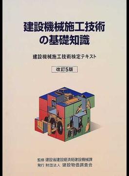 建設機械施工技術の基礎知識 建設機械施工技術検定テキスト 改訂5版