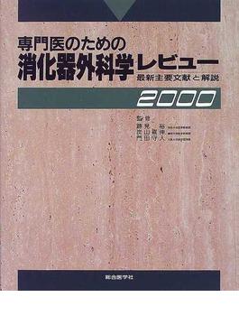 専門医のための消化器外科学レビュー 最新主要文献と解説 2000