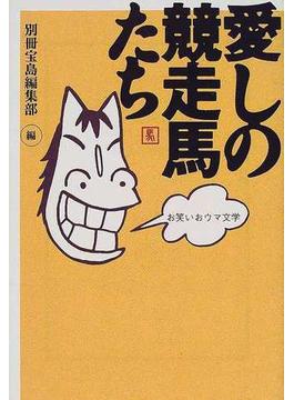 愛しの競走馬たち お笑いおウマ文学(宝島社文庫)