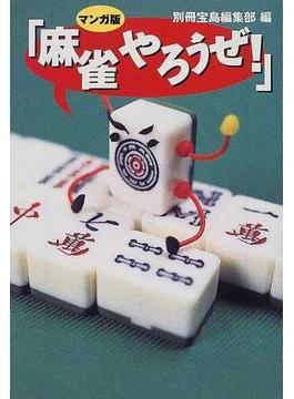 マンガ版「麻雀やろうぜ!」(宝島社文庫)