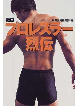 激白プロレスラー烈伝(宝島社文庫)