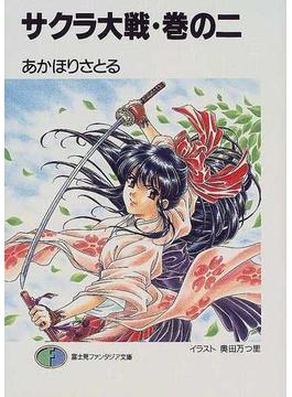 サクラ大戦 巻の2(富士見ファンタジア文庫)