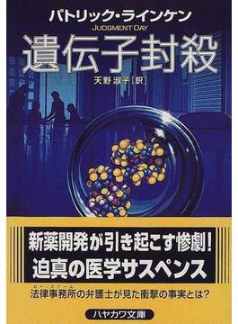 遺伝子封殺(ハヤカワ文庫 NV)