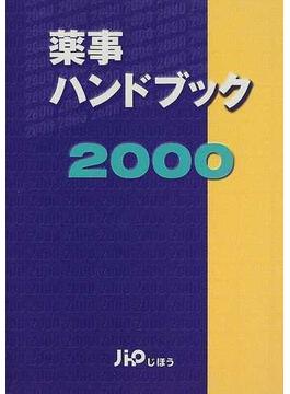 薬事ハンドブック 2000