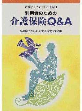 利用者のための介護保険Q&A(岩波ブックレット)