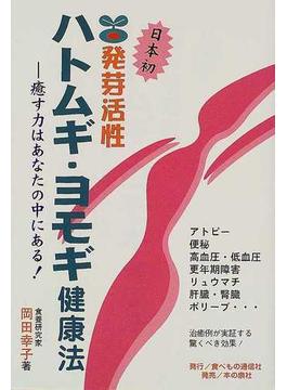 発芽活性ハトムギ・ヨモギ健康法 癒す力はあなたの中にある! 日本初