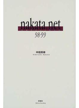 nakata.net 98−99