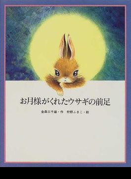 お月様がくれたウサギの前足