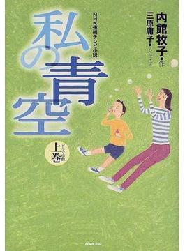 私の青空 ドラマ小説 上巻