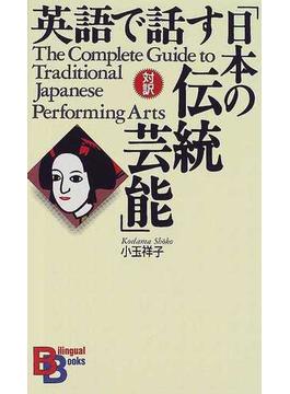 英語で話す「日本の伝統芸能」