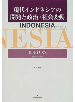 現代インドネシアの開発と政治・社会変動