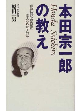 本田宗一郎の教え 成功は99%の失敗に支えられた1%だ!