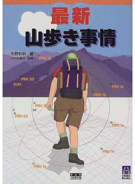 最新山歩き事情