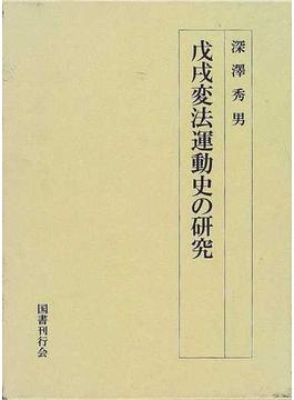 戊戌変法運動史の研究