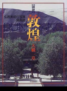 図説敦煌 仏教美術の宝庫莫高窟