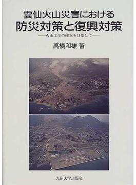 雲仙火山災害における防災対策と復興対策 火山工学の確立を目指して