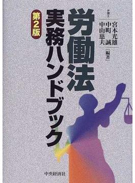 労働法実務ハンドブック 第2版