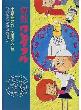 Book's Cover of算数ワンダフル (パラドックス事件簿)