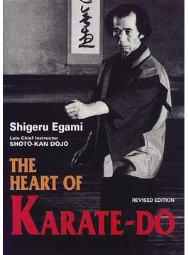 新空手道 The heart of karate‐dō 改訂版