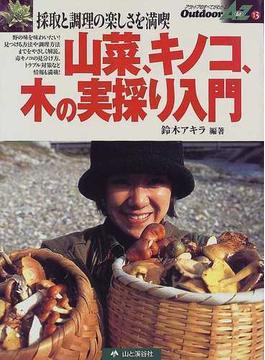 山菜、キノコ、木の実採り入門 採取と調理の楽しさを満喫