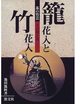 籠花入と竹花入 茶の竹芸 その用と美