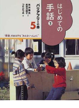 """バリアフリーの本 「障害」のある子も""""みんないっしょに"""" 5 はじめての手話 2"""