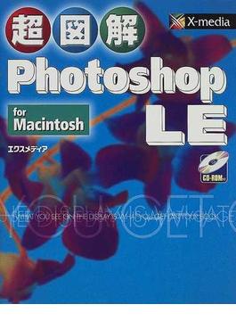 超図解Photoshop LE for Macintosh