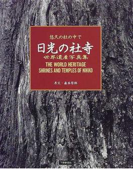 日光の社寺 悠久の杜の中で 世界遺産写真集