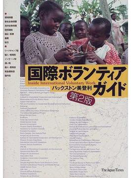 国際ボランティアガイド 第2版