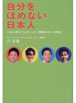 自分をほめない日本人 日本の教室では学べない国際社会の対処法