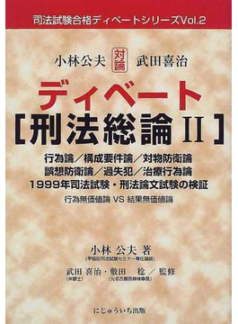 ディベート刑法総論 行為無価値論VS結果無価値論 小林公夫対論武田喜治 2