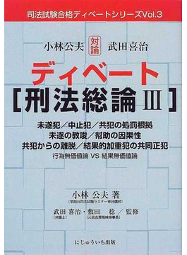 ディベート刑法総論 行為無価値論VS結果無価値論 小林公夫対論武田喜治 3