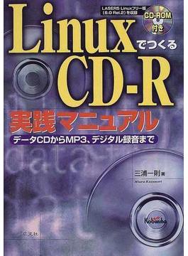 LinuxでつくるCD−R実践マニュアル データCDからMP3、デジタル録音まで