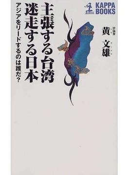 主張する台湾迷走する日本 アジアをリードするのは誰だ?(カッパ・ブックス)