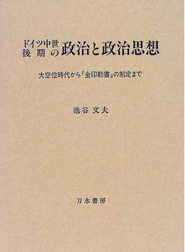 ドイツ中世後期の政治と政治思想 大空位時代から『金印勅書』の制定まで