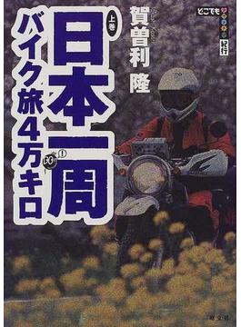 日本一周バイク旅4万キロ 上巻