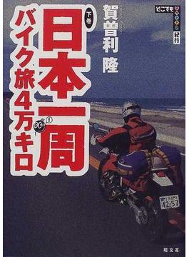 日本一周バイク旅4万キロ 下巻