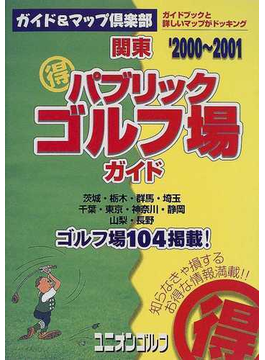 関東得パブリックゴルフ場ガイド 2000〜2001年版
