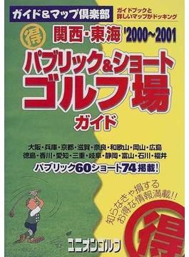 関西・東海得パブリック&ショートゴルフ場ガイド 2000〜2001年版