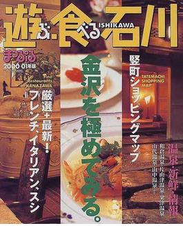 遊ぶ・食べる石川 2000−01年版